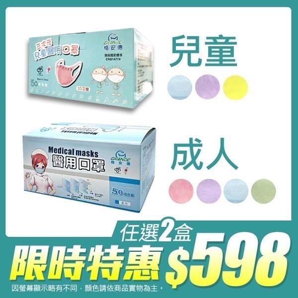 【南紡購物中心】【GRANDE格安德】兒童立體口罩+成人平面口罩,共2盒
