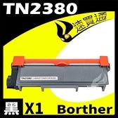 【南紡購物中心】【速買通】Brother TN-2380/TN2380 相容碳粉匣