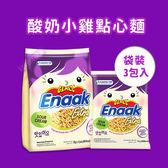 韓國 Enaak 韓式小雞麵(酸奶地瓜味) (袋裝) 30g*3包入 點心麵 小雞麵 大雞麵  脆麵 韓國零食