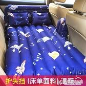 科帕奇車載充氣床創酷車用氣墊床探界者情侶床汽車床墊後排旅行床 NMS快意購物網