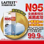 萊潔 LAITEST N95醫療防護口罩-藍-2入袋裝(獨立單片包裝)