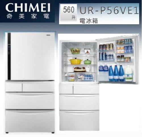 【佳麗寶】(CHIMEI奇美)560公升 五門變頻節能電冰箱UR-P56VE1(類似國際牌NR-E567MV) 實體門市更安心