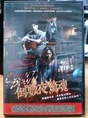 挖寶二手片-K01-057-正版DVD-泰片【倒數夜驚魂】-異國跨年夜 是狂歡的開始還是地獄之旅的啟程(直