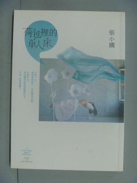 【書寶二手書T2/言情小說_GBD】荷包裡的單人床(全新版)_張小嫻