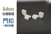 ikloo 12 吋百變收納櫃  收納櫃鞋櫃置物櫃延伸 門扣10 對組《 美學》