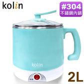 【好市吉居家生活】Kolin歌林 KPK-LN203 雙層防燙不鏽鋼美食鍋 電鍋  電子鍋 小電鍋