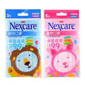 3M 7660 醫用兒童口罩 5片/入 ◆86小舖 ◆