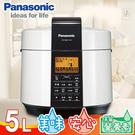 Panasonic國際牌 5L微電腦壓力鍋。時尚白  (SR-PG501/SR-PG501-WK)