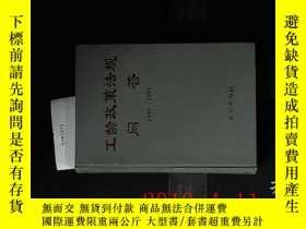 二手書博民逛書店工齡政策法規問答罕見1949-1991Y211077 民族