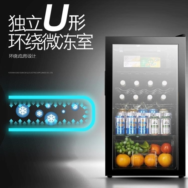 95L紅酒櫃恒溫家用客廳冰吧小型冰箱保鮮單門冷藏展示茶葉 初語生活