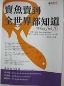【書寶二手書T7/財經企管_H5N】賣魚賣到全世界都知道_約翰橫山