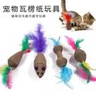 8件套 寵物玩具 瓦楞紙老鼠貓咪磨爪益智...