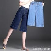 春夏新款高腰七分闊腿牛仔褲女薄款韓版顯瘦寬鬆直筒九分褲子 居家物语