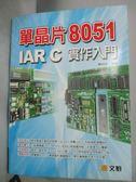 【書寶二手書T9/電腦_XDO】單晶片8051 IAR C實作入門_陳明熒_附光碟