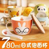 泡面碗帶蓋大號陶瓷泡面杯碗套裝日式早餐杯家用麥片碗可愛卡通碗 生日禮物 創意