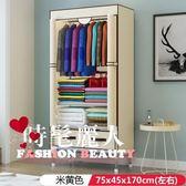 衣櫥布衣櫃簡約現代成人組裝單人宿舍小號鋼管加厚省空間 全店88折特惠