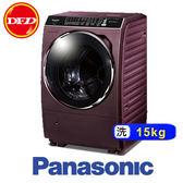 國際牌 PANASONIC NA-V168DDH 15kg 滾筒式 洗衣機 合金鋼板 ECONAVI+nanoe 雙科技 ※運費另計(需加購)