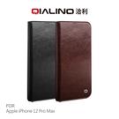 摩比小兔~QIALINO Apple iPhone 12 Pro Max 6.7吋 真皮經典皮套 手機殼 保護殼 保護套