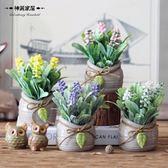 盆栽擺件 田園風小清新創意陶瓷花瓶仿真植物盆栽 桌面綠植店鋪裝飾小擺件jy【618好康又一發】