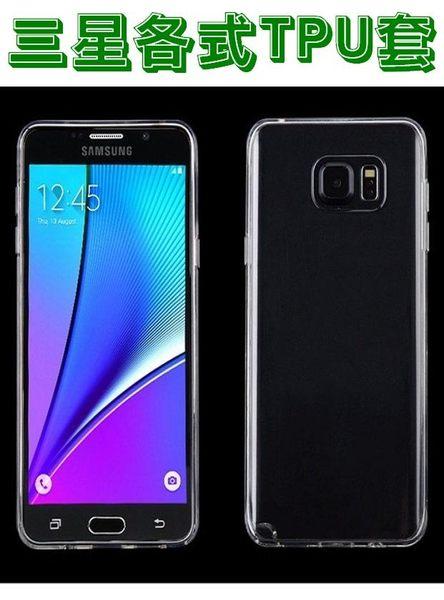 三星 TPU 套 NOTE8 NOTE 4 NOTE 5 S7 S6 edge S6edge+ A8+ (2018) A8 2016 A7 A5 果凍套 手機套【采昇通訊】