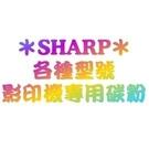 ※eBuy購物網※【SHARP影印機副廠碳粉】 適用機型:AR-350/450(此為罐裝碳粉+晶片)