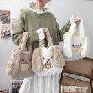 手提包 2021秋冬季新款毛絨絨小熊手提包女學生軟萌手拎包可愛百搭小包包 【99免運】