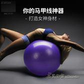 瑜伽球加厚防爆運動球無味愈加球兒童女健身球平衡球【米蘭街頭】