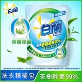 白蘭茶樹除菌洗衣精補充包 1.6kg_聯合利華