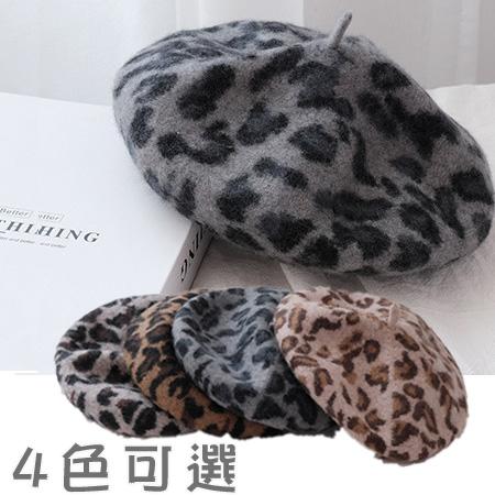 豹紋羊毛呢畫家帽 韓版羊毛貝雷帽南瓜帽 4色【E297496】