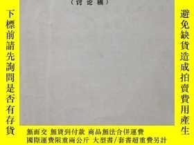 二手書博民逛書店罕見福建省龍巖地區2000年經濟發展規劃(討論稿)Y224532