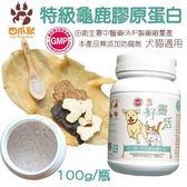 *KING WANG*四爪獸《特級龜鹿膠原蛋白》100G 保健系列 好靈活 犬貓適用