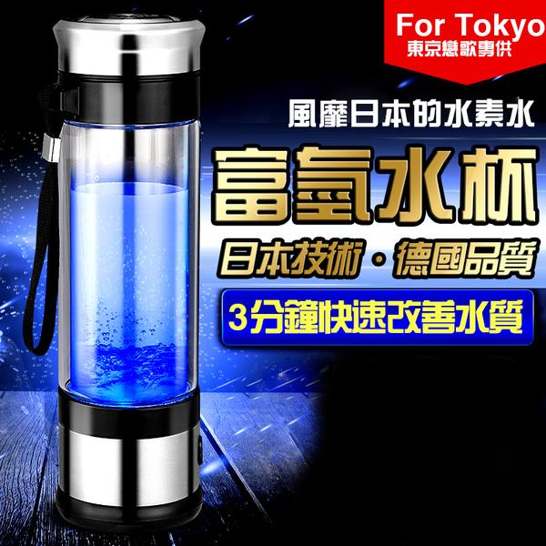 (公司貨)日本富氫水杯水素水杯禮品養生杯