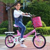 兒童自行車摺疊16/20寸7-10-15歲男女中小學生青少年減震單車 igo街头潮人
