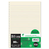 B5/26孔再生紙活頁紙(橫) 80張【愛買】