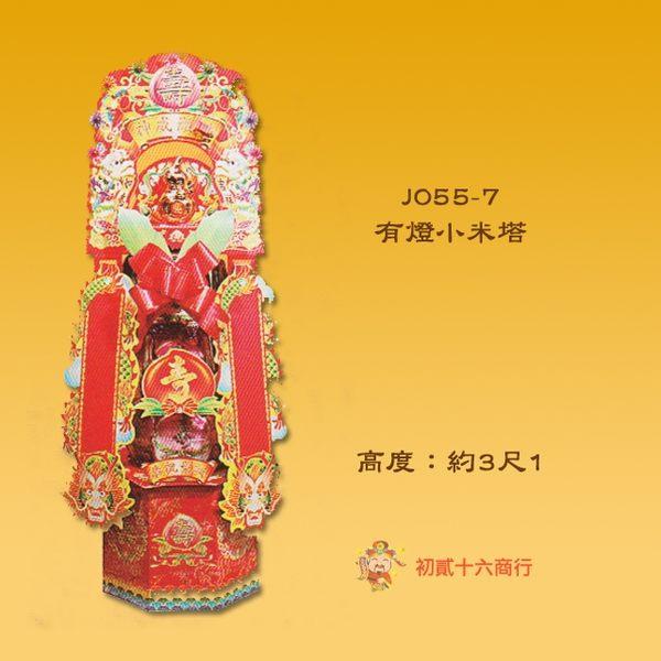【慶典祭祀/敬神祝壽】有燈小米塔(3尺1)