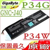 Gigabyte  GA  GNC-J40,P34G,P34K 電池(原廠)-技嘉 P34W-V3,P34W-V4,P34W-V5,P34K-V3,P34K-V5,P34K-V7,P34F-V5