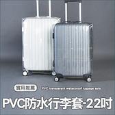 ◄ 生活家精品 ►【T022】PVC透明防水行李套 22吋 耐磨 防塵 保護 旅行 打包 整理 登機 拖運 海關