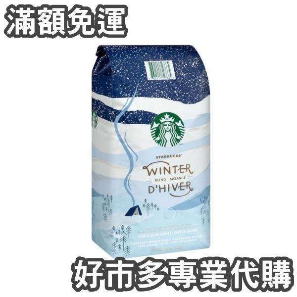 免運 含稅開發票 【好市多專業代購】Starbucks 冬季限定咖啡豆 1.13 公斤X 2組