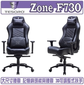 [地瓜球@] 鐵修羅 TESORO Zone F730 電競椅 大尺寸腰靠 記憶綿頭枕