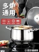 平底鍋華際達湯鍋304不銹鋼加厚家用小煮鍋蒸煮粥面奶鍋燃氣電磁爐鍋具 YXS 快速出貨