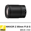 登錄送$2000 NIKON Z 85mm F/1.8 S 總代理公司貨 分期零利率 德寶光學 Z7 Z6 EOS R A73 無反