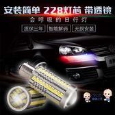車燈 行燈led大眾夏朗尚酷專用改裝帶解碼汽車led日間行車燈泡 4色