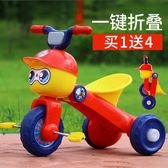 兒童三輪車 兒童三輪車腳踏車1-3-2-6歲寶寶單車折疊輕便嬰幼小孩自行車童車 麻吉部落