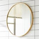 浴室鏡 北歐衛生間浴室鏡化妝鏡廁所洗手間衛浴鏡壁掛鏡【直徑60公分】 店慶降價