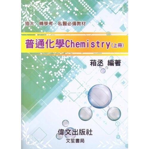 普通化學(上冊)