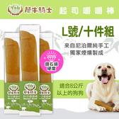 【毛麻吉寵物舖】氂牛騎士 起司嚼嚼棒 L140g 十件組 寵物零食/潔牙骨/補鈣/耐咬