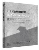 21世紀全球永續住宅(好評改版)