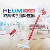 韓國HEUM 旋風式手提吸塵器/有線 HU-VC688 (1年保固)