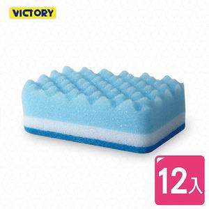【VICTORY】波浪三層海綿菜瓜布(12入) #1030008