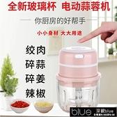 搗蒜器 玻璃杯電動打蒜器小型絞肉機蒜蓉機搗蒜泥神器寶寶輔食料理器